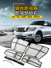 For Nissan Patrol y62 insect nets water tank protection net stainless steel protective modification parts