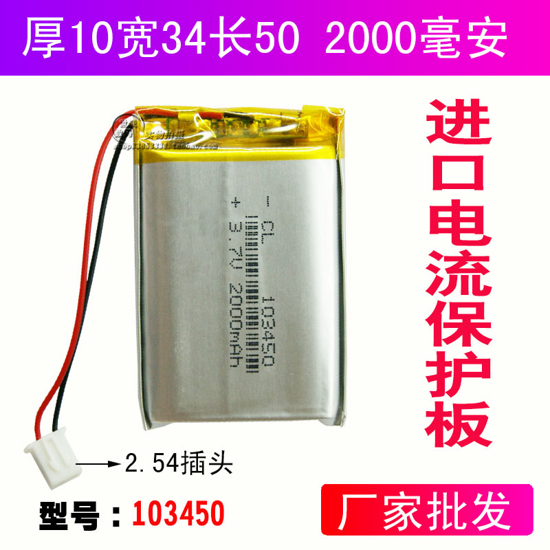 Angled 3.7V polymer lithium battery 2000mAh large capacity 103450 singing opera power rechargeable battery core image