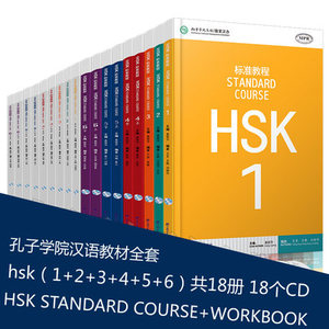 Image 1 - 18 books Standard Course HSK 1, 2, 3 ,4, 5 ,6( 9 textbook+9 workbooks +18 cds)  / Foreigners Learning Chinese Hanzi Best Book