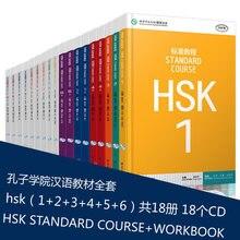 18 livros curso padrão hsk 1, 2, 3 ,4, 5 ,6( 9 livros didáticos + 9 livros de trabalho + 18 cds) /estrangeiros aprendendo chinês hanzi melhor livro