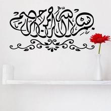 3D Sticker Muslim Vinyl Wallpaper Bedroom Wall Stickers Room Decoration stickers Living Room Mural Bedroom Decor