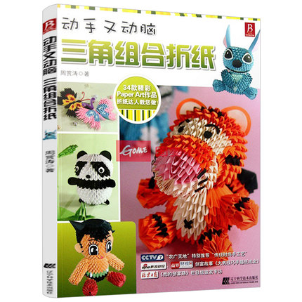 Chinese Edition Japanese Paper Craft Pattern Book 3D Origami Animal Doll Flower