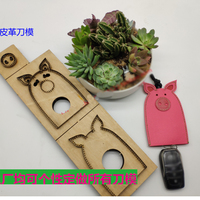 DIY leather craft cute pig shape car key ring bag case die cutting knife mould hand machine punch tool template