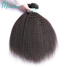 Monstar 1/3/4 шт в комплекте, бразильские прямые волосы, прямые человеческие Пучки Волос Необработанные плетенка в виде волос, не имеющих поврежд...