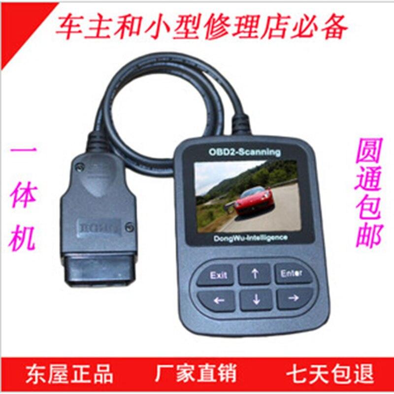 OBD car diagnostic instrument car detector maintenance tool frame number micro car engine detection