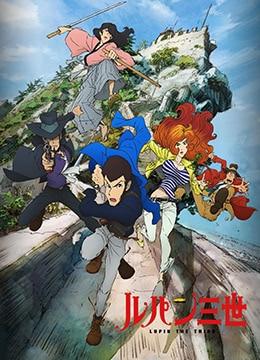 《鲁邦三世 新系列》2015年日本,意大利动作,动画,冒险动漫在线观看