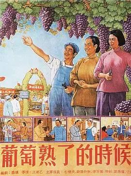葡萄熟了的�r候