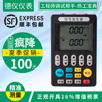 Signal Generator 4 20mA Signal Source 24V Current Voltage Thermocouple Generator Handheld Process Calibrator