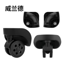 Luggage repair wheel Universal wheel mute Left Right pull rod box rolling repaire caster wheel password fold suitcase wheels