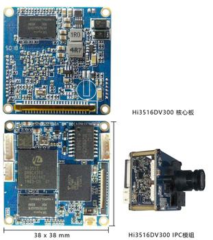 For Deep Learning _NNIE_Heisi 3516DV300 Core Board (for Secondary Development)_IMX307 Module