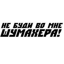 Ck2496 #60*14cm não acorde em mim! Funy etiqueta do carro vinil decalque prata/preto carro auto adesivos para carro janela abundante