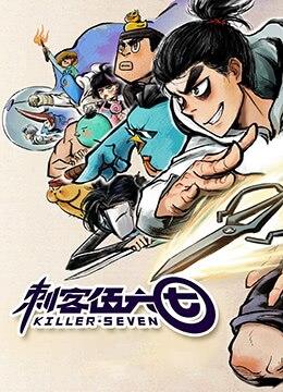 《刺客伍六七:番外》2018年中国大陆剧情,喜剧,动作动漫在线观看