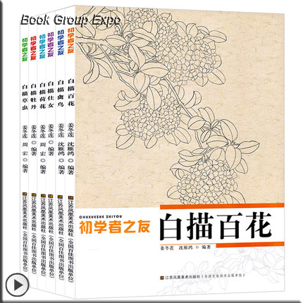 6 Book /set Chinese Traditional Fine Line Gongbi Biao Miao Painting Drawing Art Book For Lotus Grass Worm Bird Peony Ladies