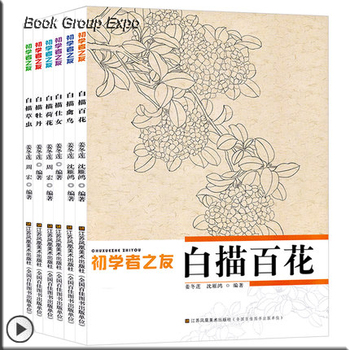 6 Book /set Chinese traditional Fine Line gongbi biao miao painting drawing art book for Lotus Grass worm Bird peony Ladies fish butterfly china chinese traditional patterns painting tattoo reference book