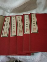 China ancient medical book secret recipe of Chinese medicine Dr. Liu Bowen works 6 sets of decoration, free delivery