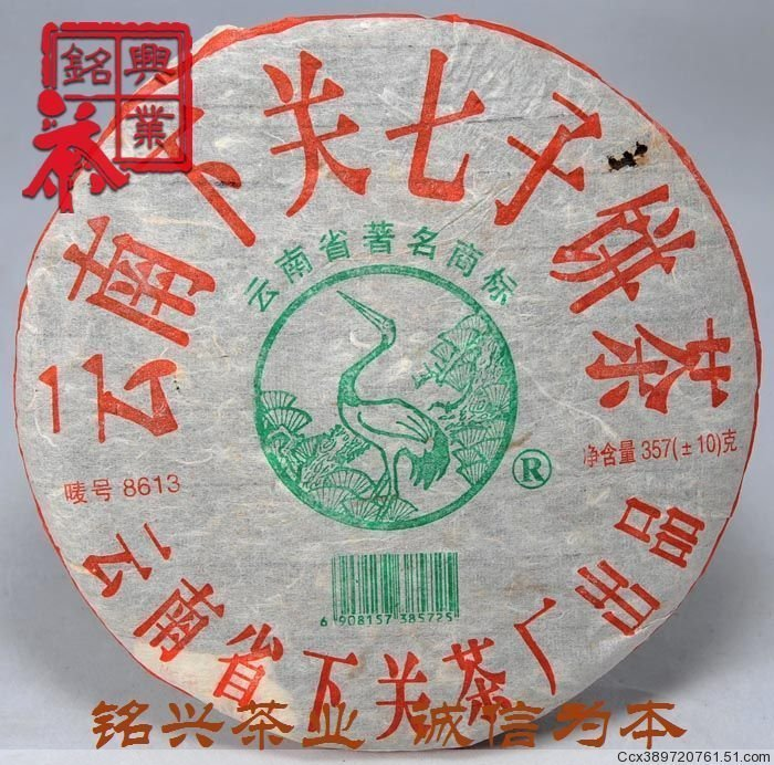 Cellaring Puer tea 2005 8613 tea cakes the Chinese yunnan puerh 357g cake font b health