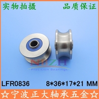 1PC SUS440C High quality ABEC 5 Z2V2 SLFR0836 NPP Groove Track Roller Bearings 8*36*17*21 mm (Precision double row balls)