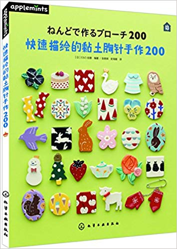Creative Clay Hand Brooch Hair Ornaments, Key Pendants About 200 Example Handicraft Enthusiasts. Diy Craft Book