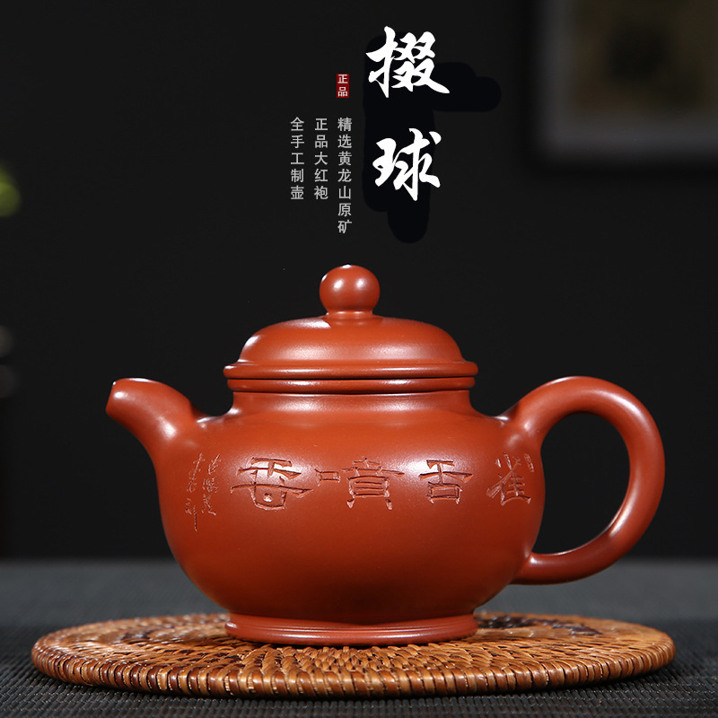 undressed ore dahongpao zhu mud Duo ball pot countries labor king town teapot collection wholesale and customundressed ore dahongpao zhu mud Duo ball pot countries labor king town teapot collection wholesale and custom