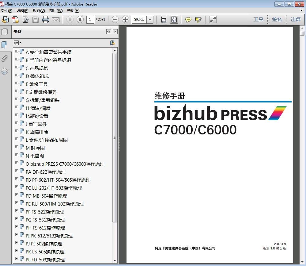 Service Manual for Konica Minolta bizhub C6000 C7000 Color Copier.  TB2h.07aqaIJuJjSZFLXXbcTXXa_!!677273273
