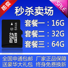 32g ram card micro sd tf card mobile phone 64g ram card 16g c10 high speed memory card