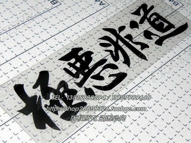 Car Stickers Reflective Stickers Auto Car Stickers Japanese Style