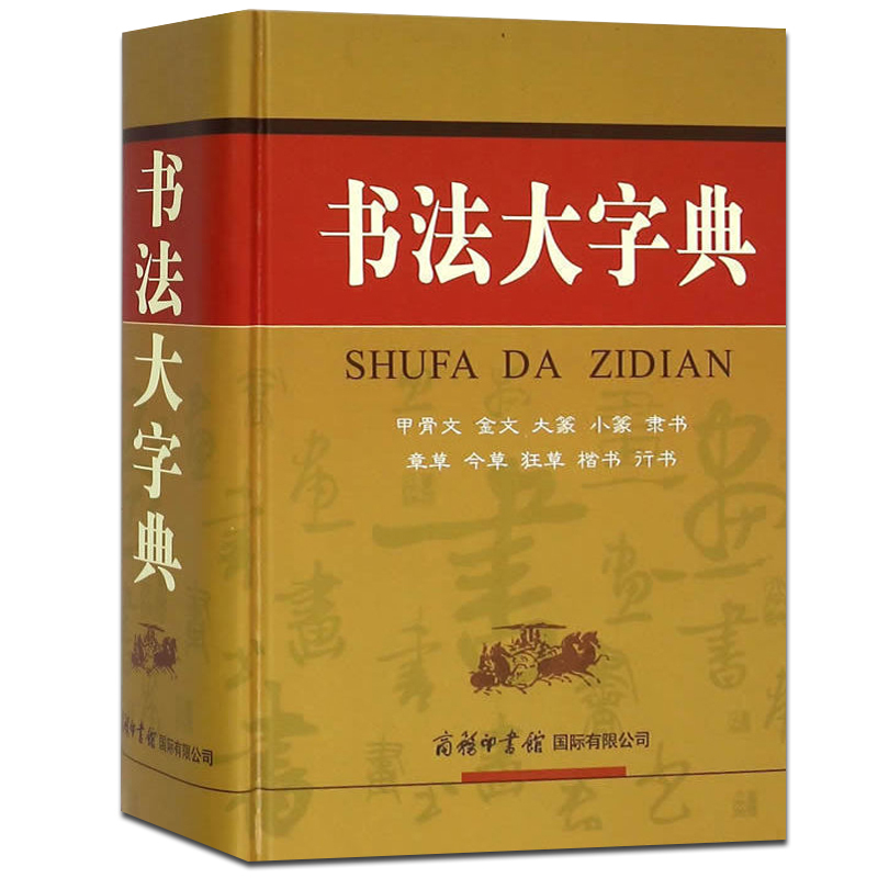 Chinese Calligraphy Dictionary SHUFA DA ZIDIAN (Chinese Edition) Learn To Oracle Jinwen Dazhao Xiaoyan Lishu Cursive Script,