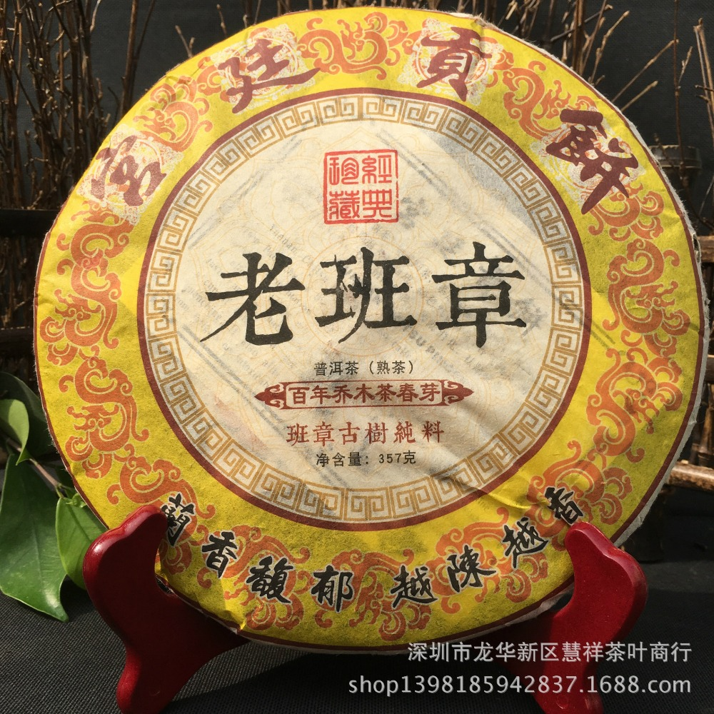 100 Years Arbor Spring Tea Tender Bud 2016yr Yunnan Menghai Palace tribute cake 357G Puerh cooked Oldbanzhang pu erh