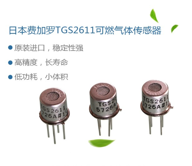 US $103 0 |20PCS/LOT TGS2611 Guaranteed 100% NEW Methane sensor TGS2611  Semiconductor Gas Sensors-in Sensors from Electronic Components & Supplies  on