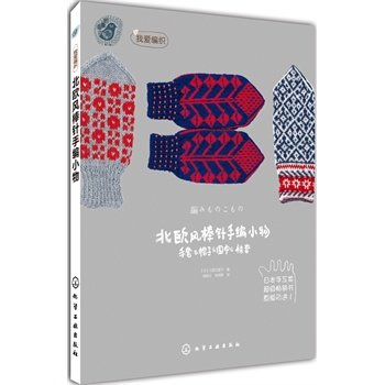 Nordic Wind Pin Hand Weave Small Things Knitting Pattern Book In Chinese Edition