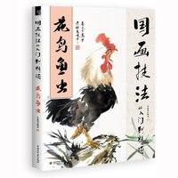学習中国絵画のための花の鳥魚昆虫伝統的な中国絵画スキル大人のための 128 ページ 28.5*21 センチメートル