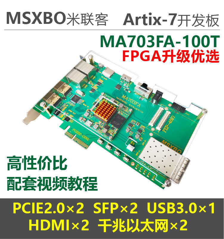 MA703FA-100T] Xilinx FPGA A7 Papan Pengembangan PCIe Optik Komunikasi Ethernet Artix