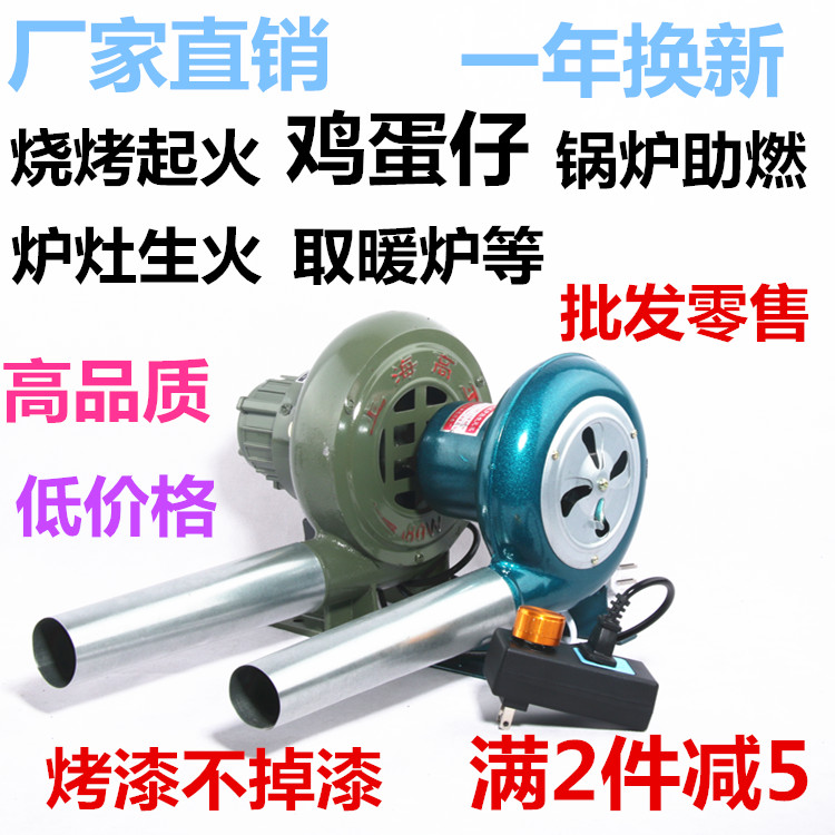 цена на Free shipping Small blower 220V household electric blower, cast iron egg oven barbecue and combustion supporting stove