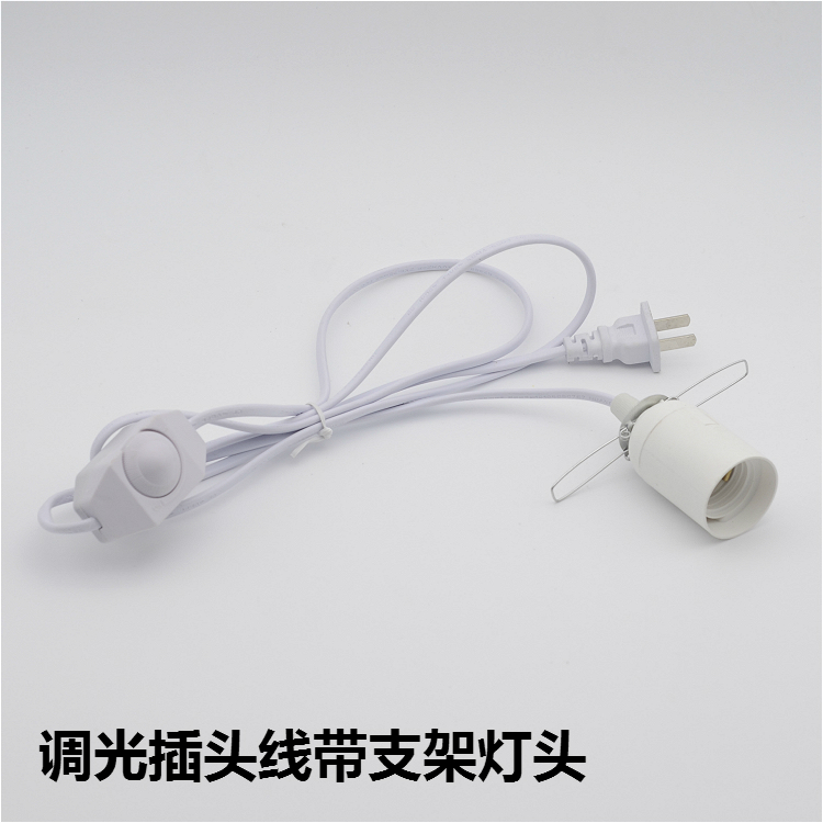 E27 diy dimming table lamp dimmer switches cable accessories e27 diy dimming table lamp dimmer switches cable accessories lighting power plug with 2m electrical lighting keyboard keysfo Gallery