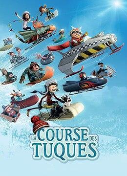 《冰雪大作战2》2018年加拿大喜剧,动画,冒险电影在线观看