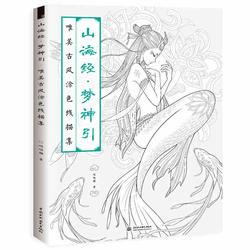 Творческий китайская окраска Книга линия эскиз рисунок учебник Винтаж древних КРАСОТА живопись взрослых Анти Стресс раскраски