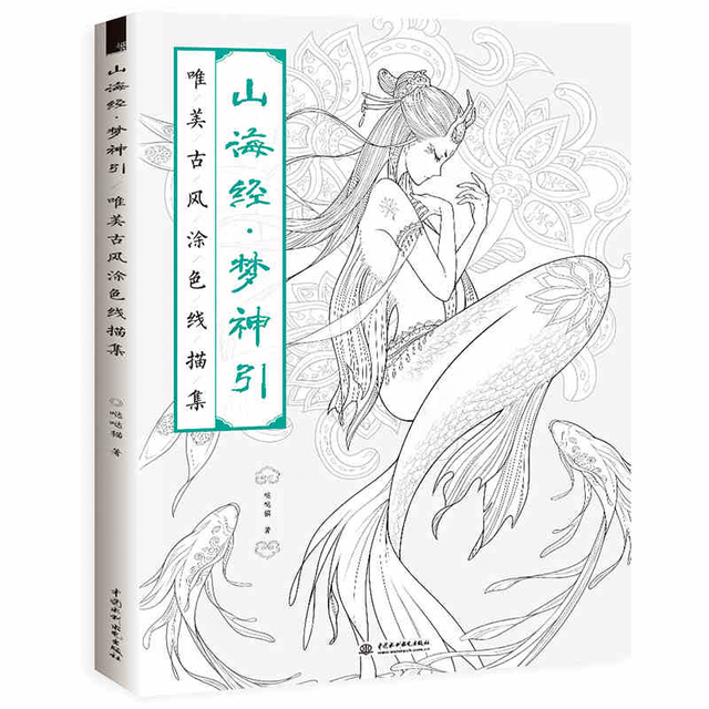 Creative Chinese Coloring Book Line Sketch Drawing Textbook Vintage ...