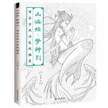 Libro de colorear chino creativo para adultos, boceto de línea, libro de texto Vintage, pintura de belleza antigua, libros para colorear antiestrés