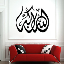 High Quality  wholesale arabic islamic  vinyl pvc wall stickers newest design for living room home decoration removable in china