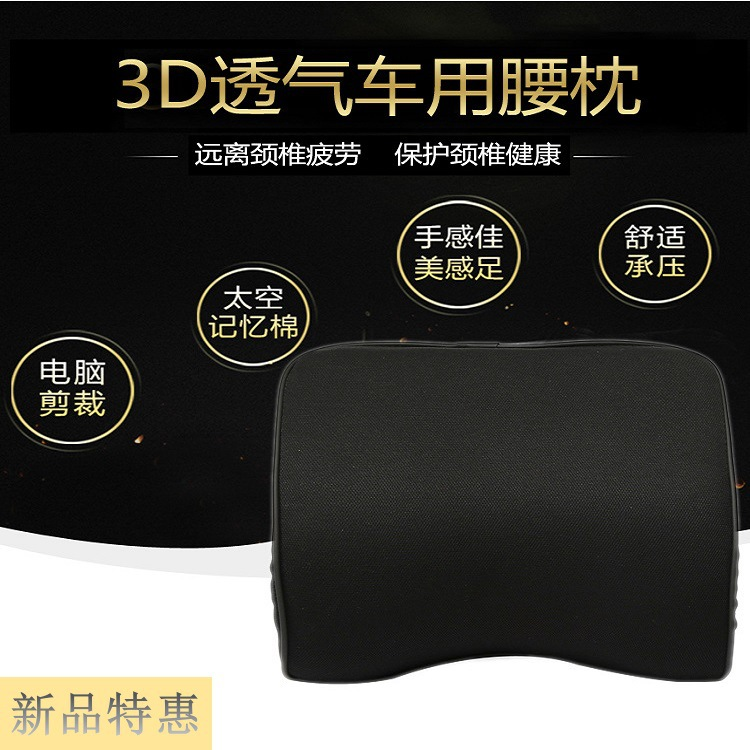 2018 Direct Selling Real Selling Comfortable Space Memory Cotton And Kapok Pillows Waist Support Decompression Foam On The Car
