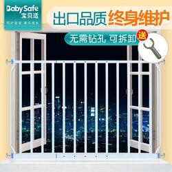 Babysafe fenster leitplanke 20-335CM kind schutz fenster sicherheit anti-diebstahl net balkon hohe-aufstieg bay fenster zaun kostenloser punch