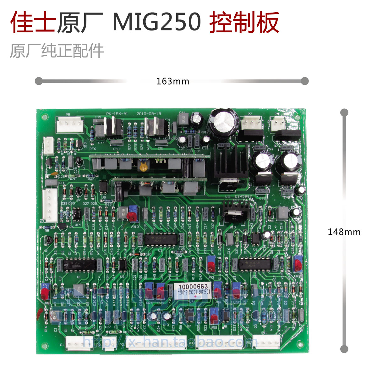цены MIG250F gas shielded circuit board control board 10000663 in YDT Shenzhen factory