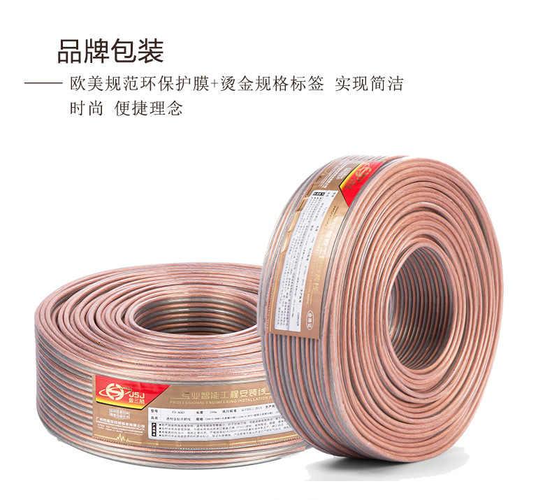 JSJ marca sonido envolvente profesional cable de cobre fiebre 400 núcleo cable de altavoz envío gratis