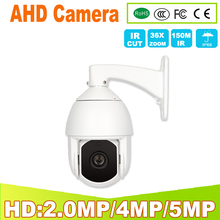 AHD PTZ Camera 150M 2MP/5mp Pan/Tilt Zoom 36X optical 1080P 100% metal support RS485 IP66 Coax