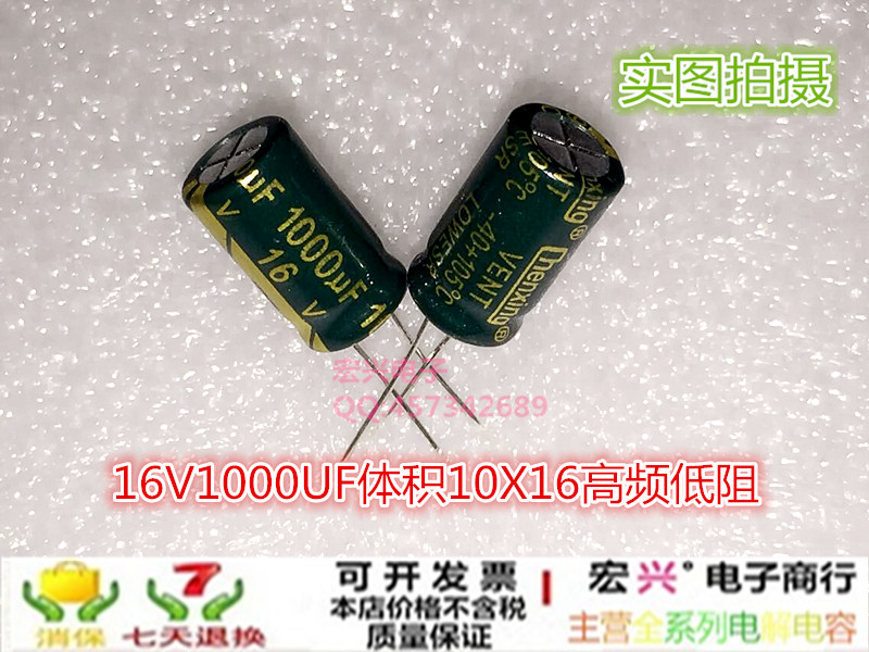 16V1000UF 10X16 1000UF16V Green Paper gold 105 degrees high frequency long-life electrolytic capacitors