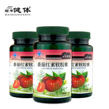 3Pcs/Set Lycopene Natural Antioxidant Tomato Extract For Prevent Skin Being Damaged,Antioxidant Action,Resisting Cancer стоимость