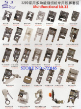 Lot 32 Presser Foot Feet Domestic Sewing Machine Part Accessories For Brother juki sincer цена