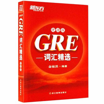 GRE Vocabulary - portable version (Chinese Edition) context based vocabulary teaching styles