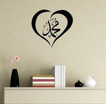 Islamic Wall Stickers Islamic Muslim Art, (Beloved Prophet) Wall Sticker  Wall Art Decal Mural Vinyl Decals Size 30*30cm
