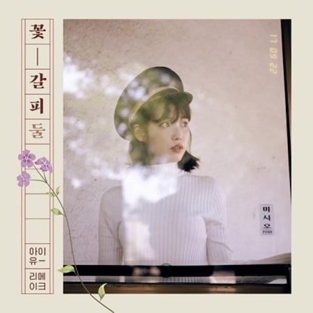 купить IU 2nd Remake Mini Album -  Release Date 2017.10.17 дешево